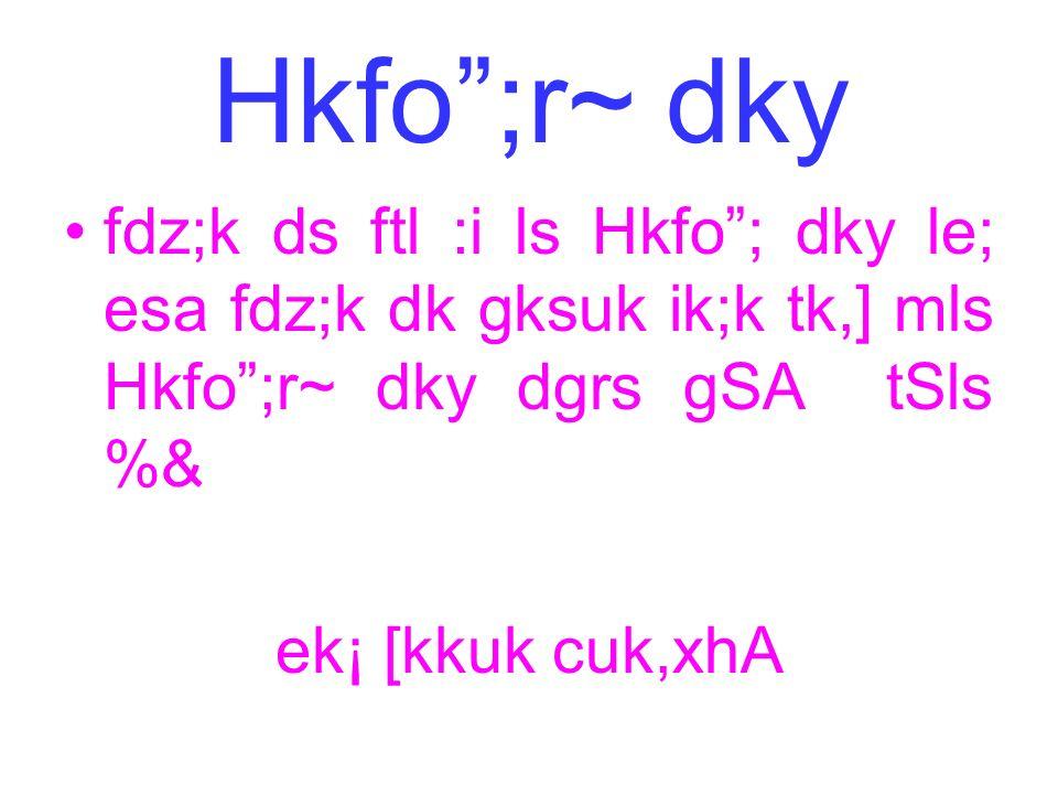 Hkfo ;r~ dky fdz;k ds ftl :i ls Hkfo ; dky le; esa fdz;k dk gksuk ik;k tk,] mls Hkfo ;r~ dky dgrs gSA tSls %&
